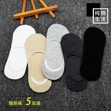 棉袜子 低帮硅胶防滑豆豆袜超短袜隐形浅口船袜薄款 夏季男士 5双装