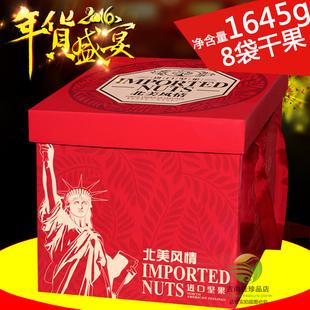 美荻斯干果礼盒 北美风情 1645g 坚果组合 零食大礼包 春节年货