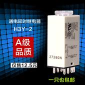 小型时间继电器8脚14脚AC220 12V DC24 包邮 银点通电延时H3Y