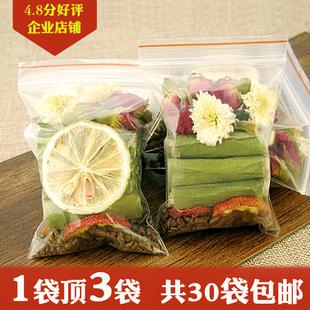 柠檬荷叶茶叶山楂玫瑰花茶包组合决明子干荷叶肚子身30袋享瘦包邮