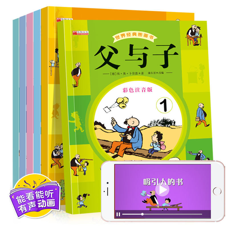岁小学生推荐畅销卡通漫画课外书阅读物书籍儿童文学故事书绘本1210987年级6543册彩图注音版6父与子漫画书全集看动画