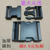 塑料插扣安全扣加厚卡扣箱包配件扣背包纽扣带子按扣织带连接调节