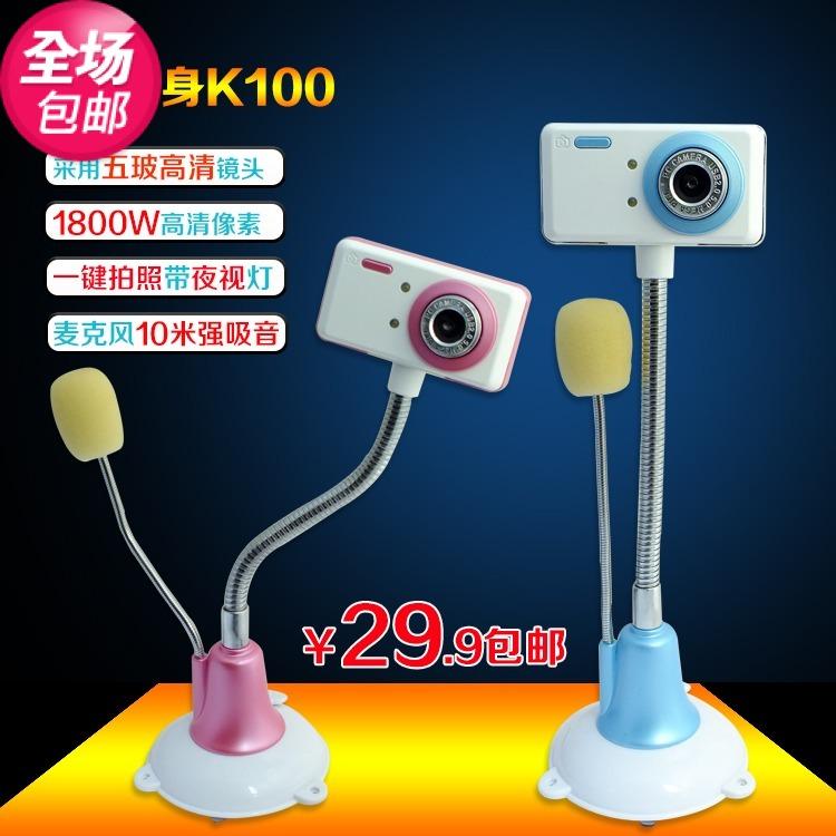 家用K100高清台机电脑摄像头高清笔记本夜视内置麦克风特价包邮
