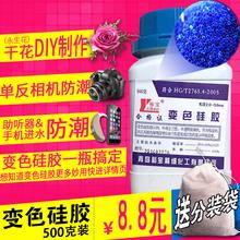 500g耳蜗相机花防潮珠变压器蓝色干燥剂可重复 瓶装 包邮 变色硅胶