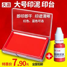 印泥盒印泥 包邮 蓝色红色财务速干快干印油 印台办公盖章海绵印尼