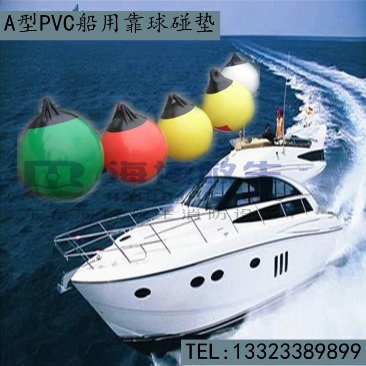 厂家船用PVC靠球/游艇碰垫 游艇防碰球船艇靠球防撞球优质碰垫A型