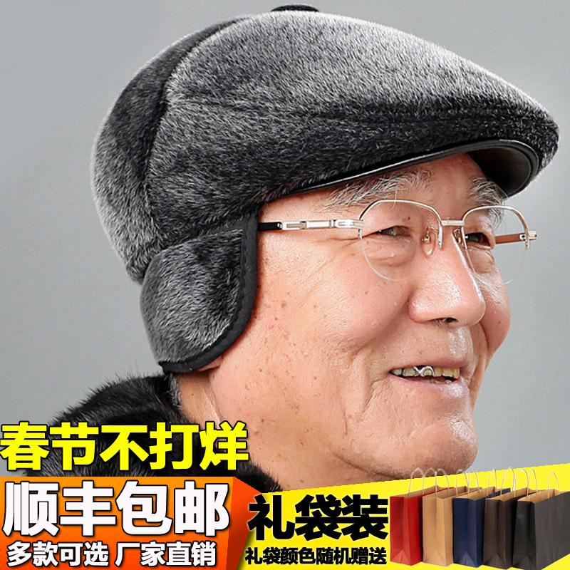 帽子男冬天中老年户外貂毛前进老人爷爷保暖护耳老头爸爸鸭舌棉帽