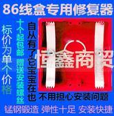 修复器暗盒螺母插座线修补修复器 金属接线盒 接线盒86型暗盒