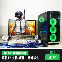 绝地求生大逃杀i7/1060吃鸡游戏电脑主机DIY组装台式电脑全套整机
