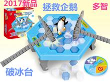 拯救企鹅破冰台拆墙新品 儿童早教桌面游戏亲子互动益智玩具礼物