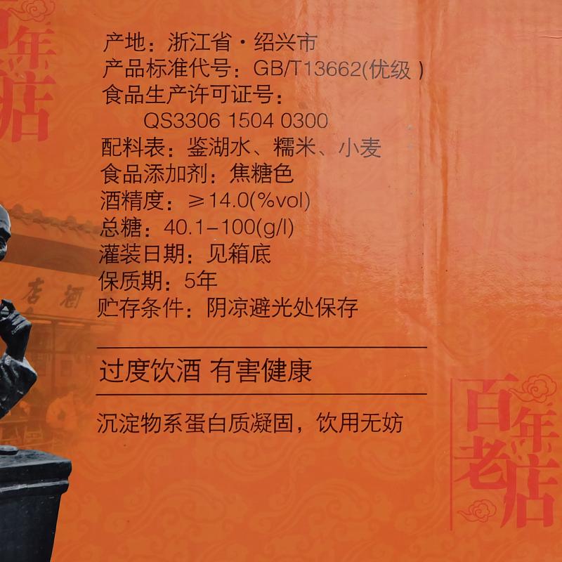 坛装两坛全国包物流 5L 绍兴浙江坛装黄酒太雕十年礼盒装