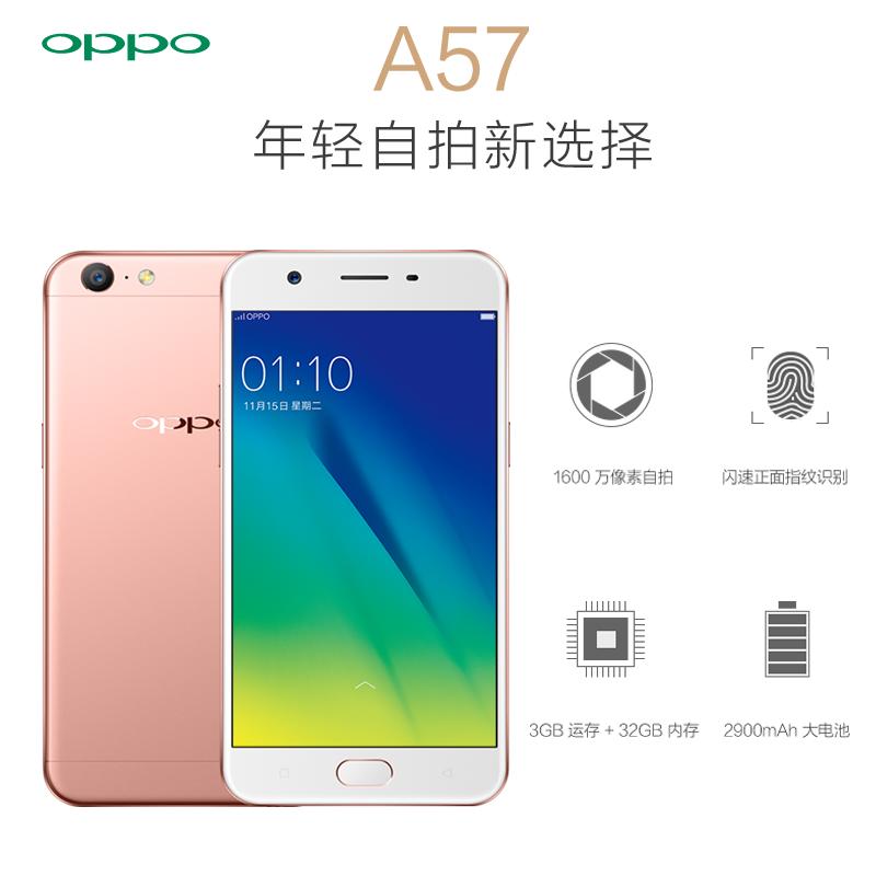 oppoa57 智能手机正品全新 A57 OPPO 碎屏险 头戴耳机 期免息 6