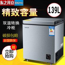 冷柜家用小冰柜小型冷藏冷冻迷你电冰柜卧式冷冻柜冰柜商用139升