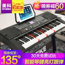 美科2089智能电子琴多功能61键成人钢琴键儿童初学者入门幼师教学