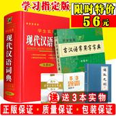 非商务印书馆文言文字典古代汉语词典字典新华新版现代汉语词典第7版 买1送3正版学生实用古汉语常用字字典第6版现代汉语词典第5版