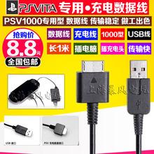 充电器 PSVita 数据线 数据线PSV1000数据线 充电线 包邮 PSV配件