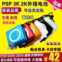 包邮 原装品质 PSP3000外接电池 PSP2000外接电池 背扣 外挂电源