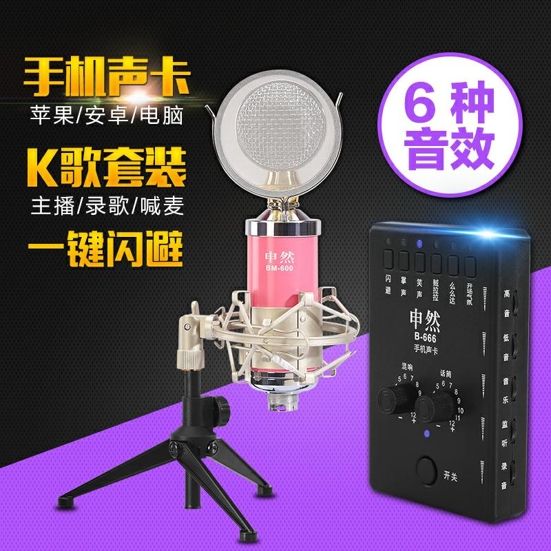 手机直播设备全套装声卡麦克风主播k歌喊麦快手电脑苹果安卓通用