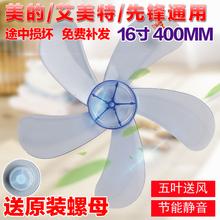 美的艾美特通用电风扇叶子叶片400mm16寸 落地扇5叶扇叶台扇配件
