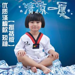 夏季儿童跆拳道短袖