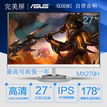 27寸二手电脑宽屏显示器 LED液晶IPS完美屏HDMI接口无边框19