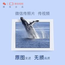 微信出品智能数码相框相册电子相框照片相册像册高清8寸wifi包邮