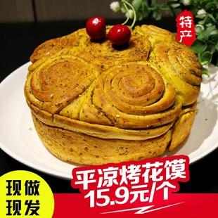 甘肃平凉特产地方美食特色烤花馍特色小吃传统糕点馍馍