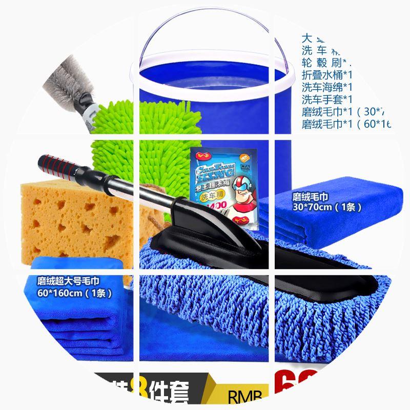 洗车工具擦车毛巾洗车套装家用组合清洗用品套餐水桶汽车清洁用品