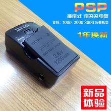 1000充电器电源 3000电池充电器 PSP2000 全新PSP电池座充充电器