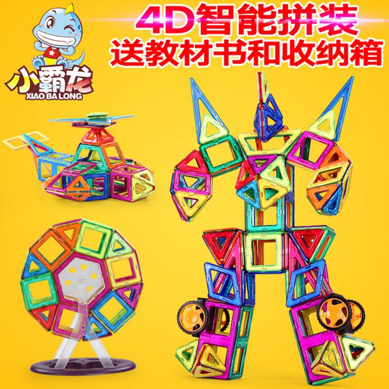 小霸龙磁力片积木儿童玩具磁铁磁性1-2-3-6-8-10周岁男孩女孩益智