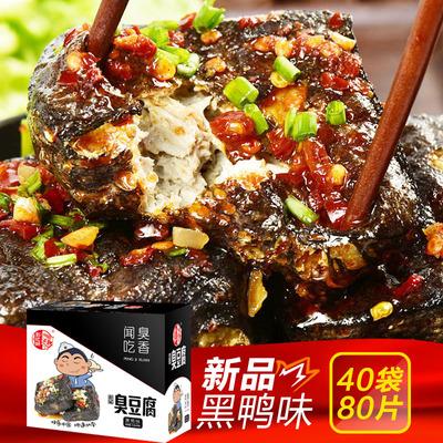 彭记轩湖南特产臭干子小包装零食1000g装正宗油炸头号长沙臭豆腐