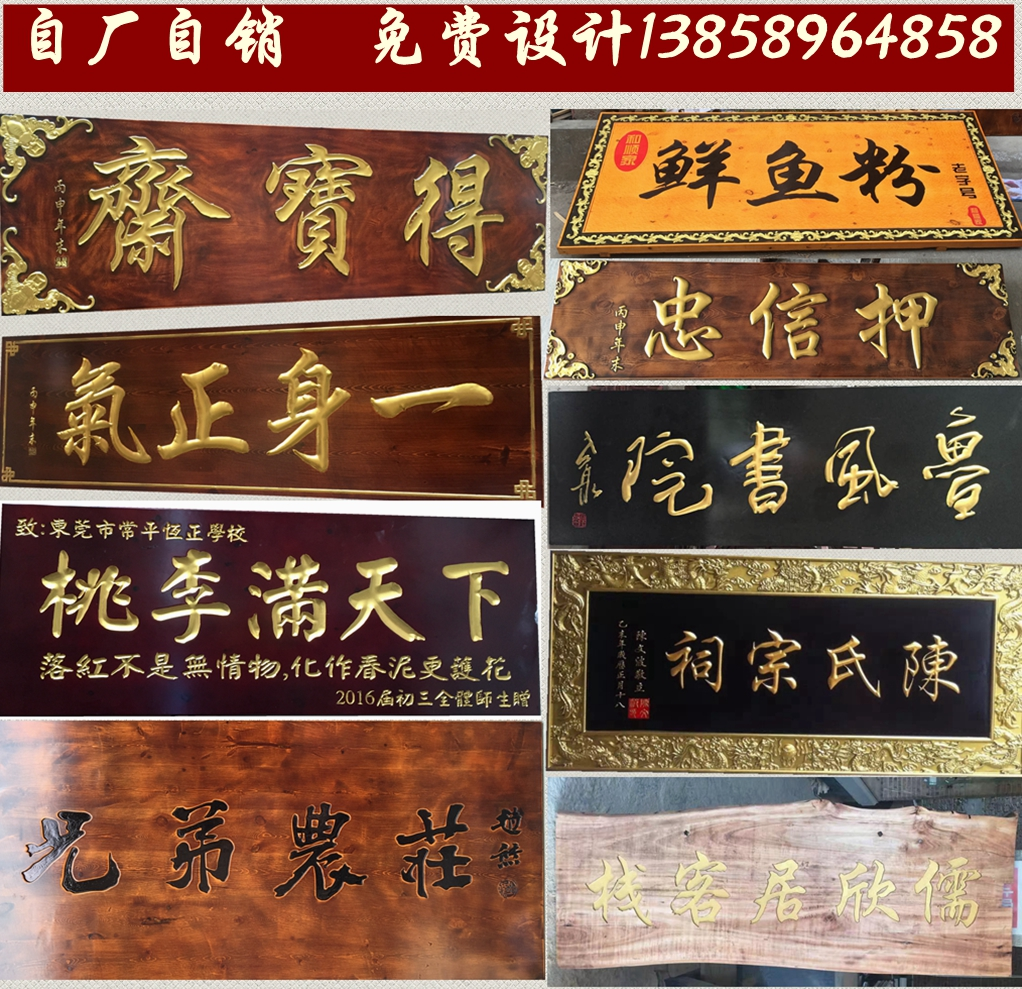 东阳实木牌匾对联木板雕刻字开业仿古做旧门头招牌字