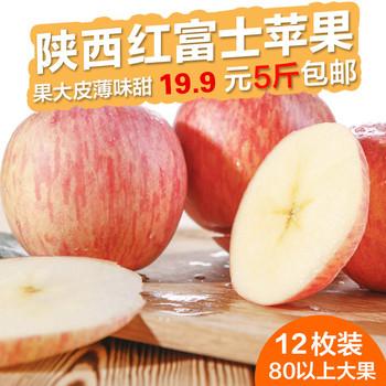 天天特价陕西洛川纯天然新鲜红富士苹果5斤包邮冰糖心烟台栖霞