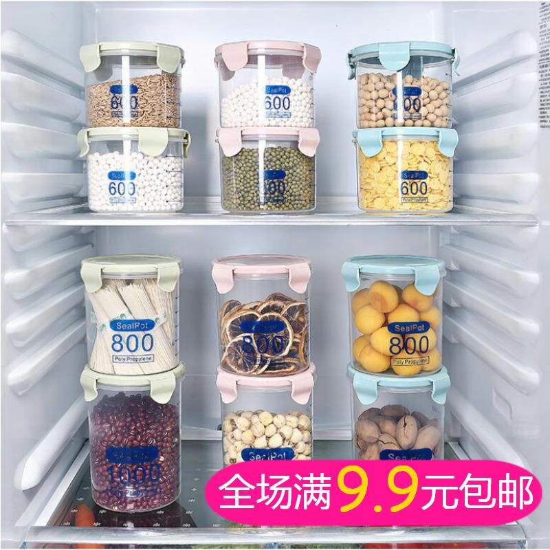 年货透明密封罐塑料家用五谷杂粮储物罐储存罐子食品收纳罐奶粉罐