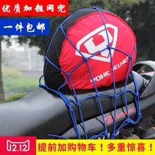 幻影头盔绳 EN网兜 GW250行李网优质网 头盔网 摩托车油箱网