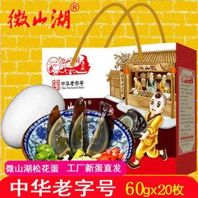微山湖A3无铅松花蛋变蛋皮蛋20枚中秋节礼品礼盒装麻鸭蛋凉拌包邮