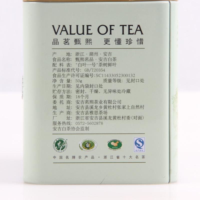 新茶珍稀白茶正宗产地绿茶 2017 克明前茶叶特级 50 茗熙安吉白茶