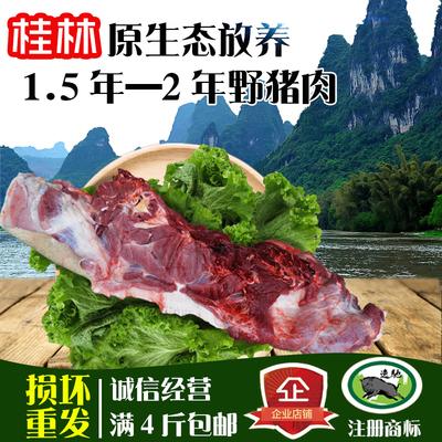 新鲜野猪肉鲜猪肉山猪肉生猪肉正宗农家散养土猪肉原生态逸驰