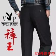 黑色西装 秋冬厚款 中年青年直筒正装 免烫商务男裤 花花公子西裤