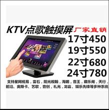 17寸19寸22寸点歌机触摸屏显示器  ktv触摸屏雷石视易点歌触摸屏
