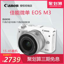 高清 微单相机入门级微单反数码 实在山东人 EOS佳能