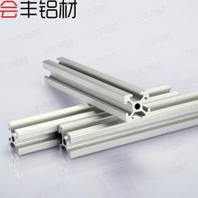 2020欧标铝型材 欧标工业铝合金型材 铝合金方管框架型材 现货