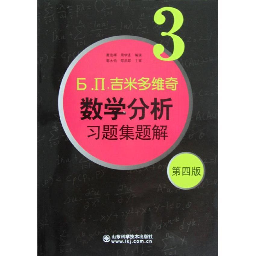 新华书店正版畅销图书籍费定晖版4第3吉米多维奇数学分析习题集题解.П.Ь