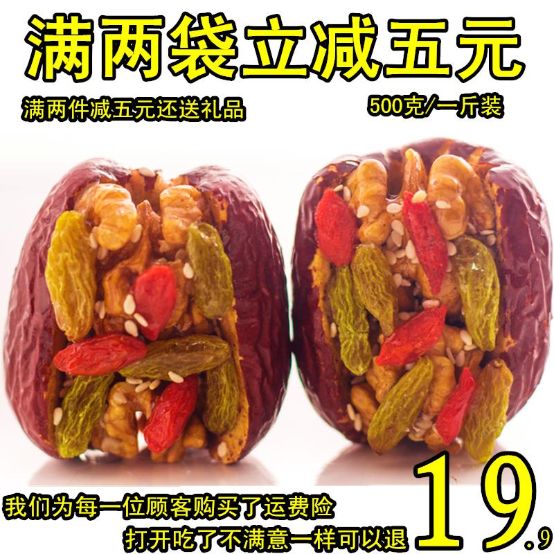 葡萄干新疆和田大枣夹心特产核桃仁什锦红枣