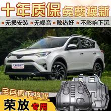 17款丰田荣放R电影4发动机下护板专用车底防护板底盘装甲挡板改装16