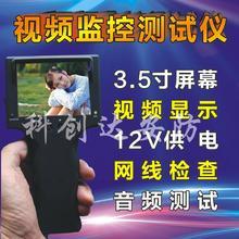 3.5寸手持式工程宝视频监控测试仪带12v输出网线测试安防维护工具