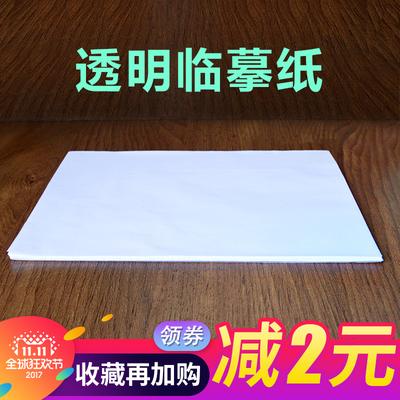 钢笔字帖临摹纸400张透明纸练字纸描图纸硬笔硫酸纸拷贝纸描红