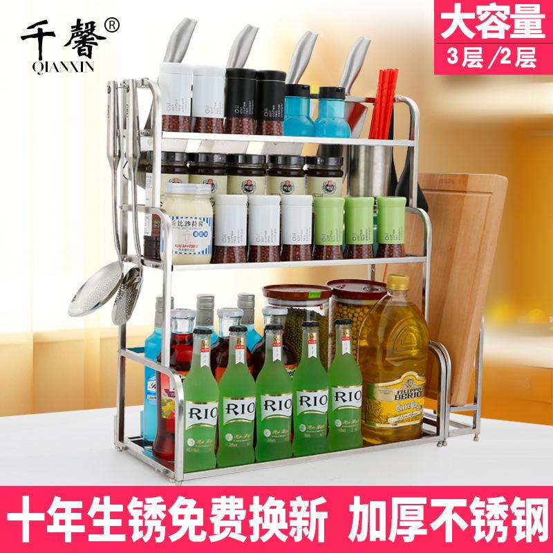 千馨不锈钢厨房置物架子落地3层2层调味调料架壁挂收纳架用品刀架