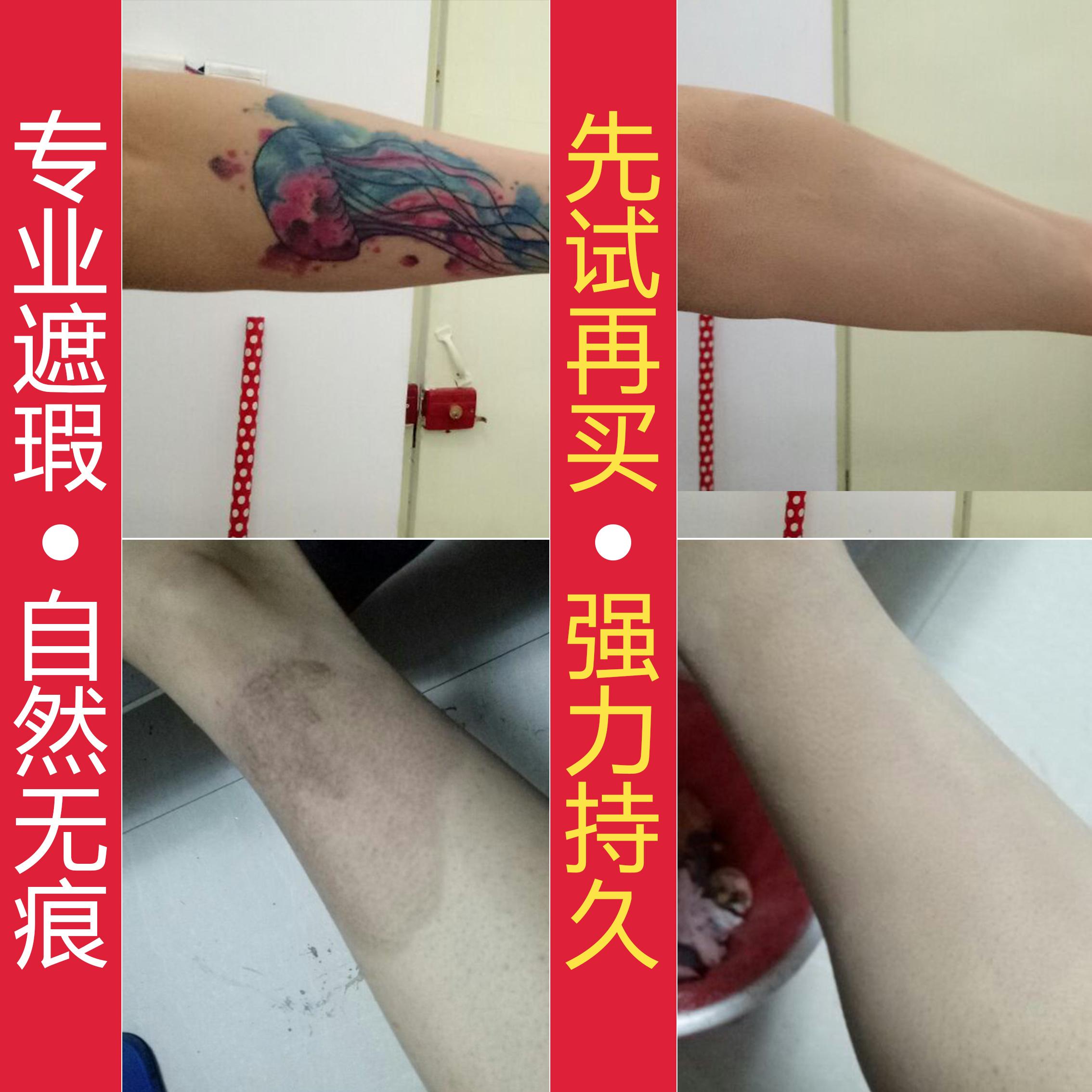 紋身遮瑕膏 筆膚蠟遮蓋疤痕胎記手術 防水強力