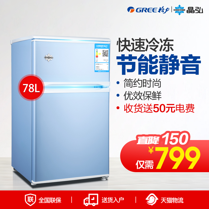 格力Kinghome/晶弘 BCD-78L小型冰箱双门式冷藏冷冻节能静音